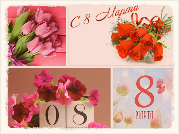 8 марта и цветы
