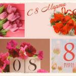 Красивые короткие смс поздравления с 8 марта