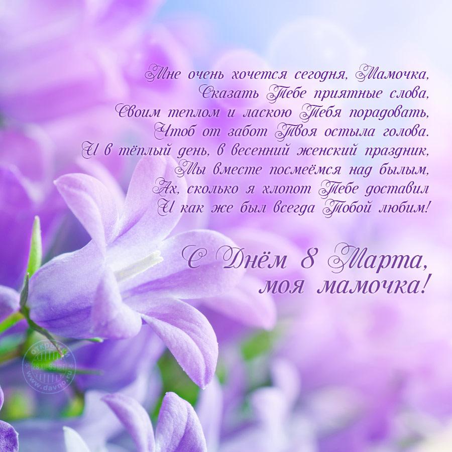 поздравление для мамочки с 8 марта