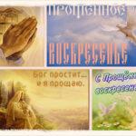 Короткие и красивые стихи на прощенное воскресенье