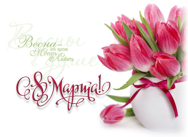 ваза с цветами на восьмое марта