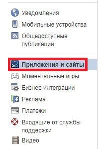 naydite-punkt-prilozheniya-i-saytyi