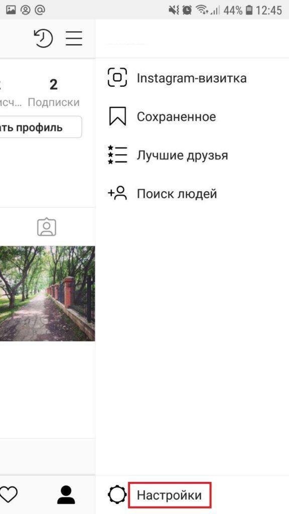 zayti-v-nastroyki-instagram
